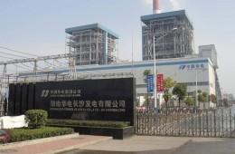 长沙华电集团公司汽机主厂房等区域屋顶防水修缮