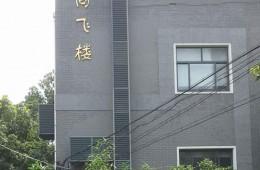 杨浦区彰武路100号同济大学东大楼屋面防水保温修缮