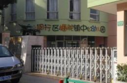 徐汇区梅陇四村56-1梅陇幼儿园漏水修理