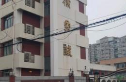 上海市徐汇区教育局 第二中学教学楼防水维修