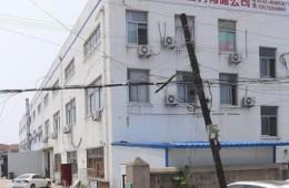 青岛海尔国际旅行社 合肥冰箱公寓A座楼顶防水项目外包