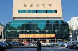 济南铁路局济南站职工健身房整修项目防水施工
