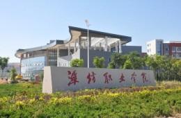 潍坊职业学院两校区零星防水维修外包