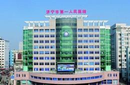 济宁市第一人民医院全院屋面防水保温修缮工程
