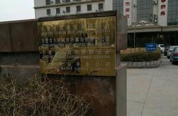 东营市自来水公司一期膜滤池防腐工程