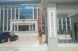 珠海市公安局斗门分局乾务派出所楼顶漏水修缮工程
