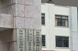 深圳市消防支队光明大队公明中队营房防水修缮工程