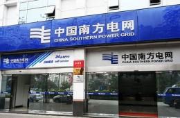 广州市天河区变电三所所辖变电站建筑物渗漏维修