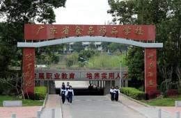 广东食品药品职业学院龙洞校区学生宿舍D、E栋施工总承包防水专项工程