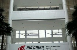 川航广州分公司 国航大厦墙面天花污损及公寓窗户防渗漏维修采购