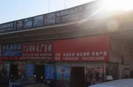 金福临水产肉类冷冻食品批发市场屋顶漏水修缮