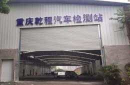 九龙坡区经纬大道乾程汽车检测站彩钢瓦房顶漏雨维修