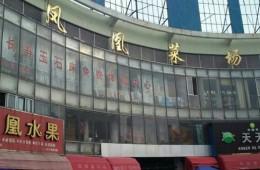 北仑区霞浦街道办 凤凰菜市场渗水维修,翻新改造施工