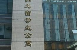 宁波大学阳光留学生公寓C、D区局部卫生间、墙面涂料及屋顶防水改造