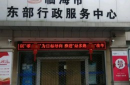 临海市东部行政中心屋面防水改造工程
