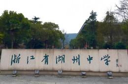 浙江省湖州中学学生公寓楼外墙防水工程外包