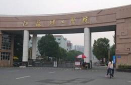 江苏理工学院图文楼、45#等部分墙面渗水和恢复粉刷维修