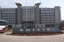 徐州工程学院中心校区学生公寓及教学楼屋面防水工程