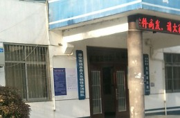 淮安市涟水县消防大队屋面防水改造
