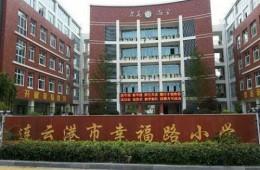 连云港幸福路小学文化长廊翻新、屋面防水及墙面零星维修