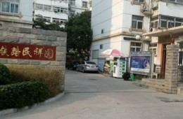 徐州铁路民祥园小区屋面防水施工外包