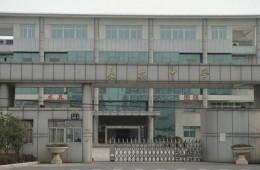 苏州市吴中区长桥中学改扩建教学用房屋顶防水施工外包