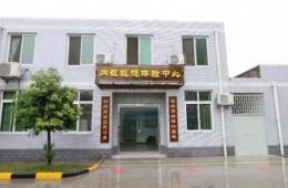 金堂监狱四监区监舍楼、会见中心、住院部屋面防水处理