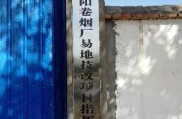 阜阳卷烟厂易地技改项目—联合工房专业工程建设(屋面防水)