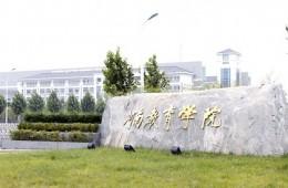 郑州郑东新区河南教育学院祥园2-5号学生宿舍楼屋面维修