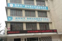 陕西广播电视大学咸阳招生办办公楼屋顶漏水修理