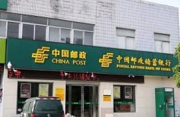 榆林市邮政储蓄银行营业厅楼顶漏水维修