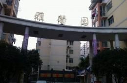 阳泉市城建局雅馨园12、13号屋顶防水维修,保温层翻新