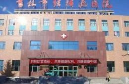 吉林结核病医院门诊综合楼和住院楼屋顶防水保温改造