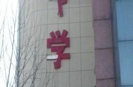 广东省商业职业技术学校委托了校区笃学楼屋面防水修理工程