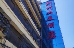 汉阳区王家湾荆州大厦酒店防水修理