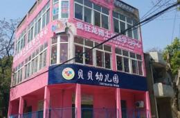 蔡甸区周湾3号贝贝幼儿园楼顶防水翻修