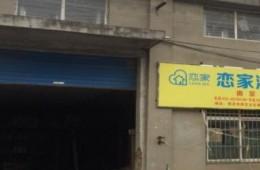 雨花台区板桥新城邦彩装饰工程有限公司仓库漏水修理