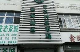 滨海新区工农村农贸市场屋顶,女儿墙裂缝漏水修理,涂料刷新