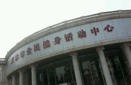 天津市体育局全民健身活动中心外檐防水修缮