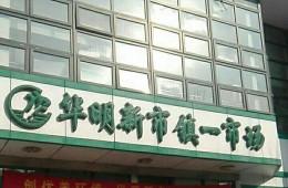 华明新市镇一市场二楼(村委会办公楼)房屋屋顶防水维修工程