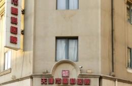 天津眼科医院视光中心河西及武清分中心防水维修工程外包