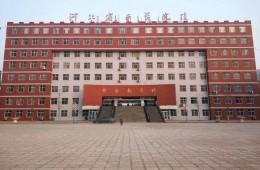 河北女子职业技术学院学生公寓屋面及卫生间防水项目分包