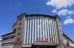 秦皇岛市海港区咱家大院主楼,客房,员工宿舍屋顶防水工程