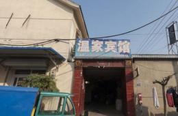 广阳区董村小区a区温家宾馆洗浴间漏水修理