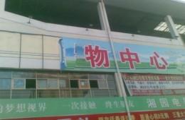 文理学院三食堂二楼防水改造工程