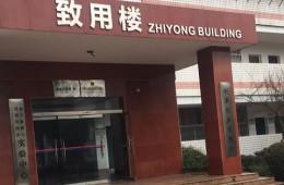 中南林业科技大学第四教学楼楼顶漏水修理,墙壁涂料刷新外包
