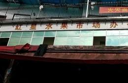 雨花区红星水果批发市场钢构房顶面漏水维修