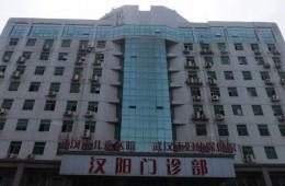 武汉市儿童医院汉阳门诊部改造项目天面防水翻新工程分包