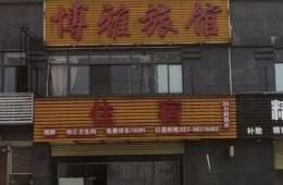 洪山区白马馨居一期 博雅旅馆墙壁窗户渗水修理