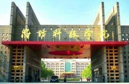 山东省寿光市潍坊科技学院图书馆屋面防水改造项目外包